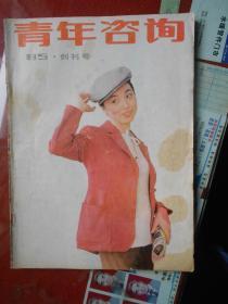 青年咨询(创刊号)1985年