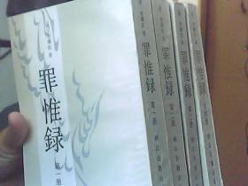 罪惟录(全四册)