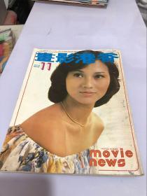 香港影画  1978年第11期 封面赵雅芝 有水印
