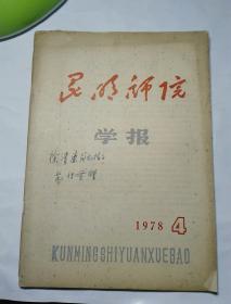 昆明师院学报1978,4