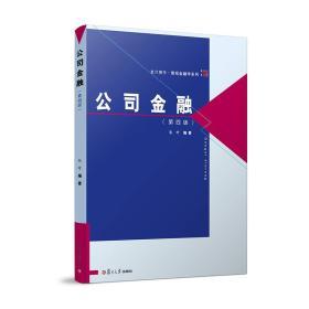 复旦博学·微观金融学系列:公司金融(第四版)