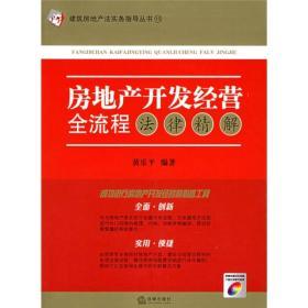房地产开发经营全流程法律精解——建筑房地产法实务指导丛书(附CD-ROM光盘一张)