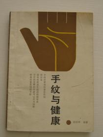 手纹与健康(有勾画,版权页有笔记)