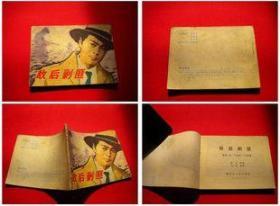 《敌后剿匪》,黑龙江1983.5一版一印18万册8品,6514号,连环画,
