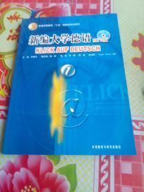 新编大学德语(附光盘)MP3版