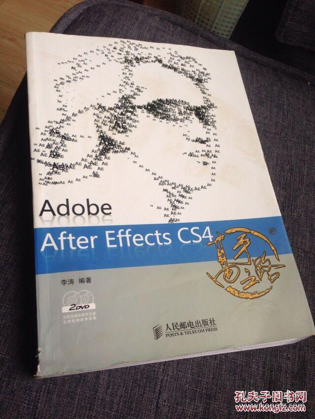 Adobe After Effects CS4高手之路(无光盘)