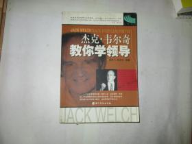 杰克·韦尔奇教你学领导