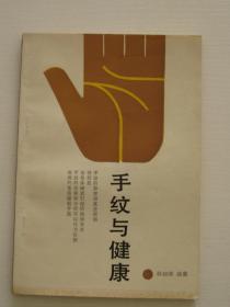 手纹与健康