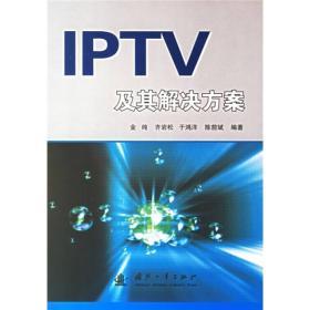 IPTV及其解决方案