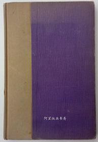 《风流剑客》1931年限量编号插图本法国浪漫主义戏剧家埃德蒙·罗斯丹名作