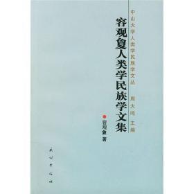 荣观夐人类学民族学文集