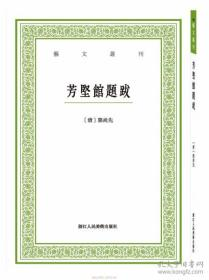 芳坚馆题跋(艺文丛刊 第四辑 全一册)