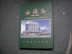 西渡志(1986-2003)上海地方志 16开精装
