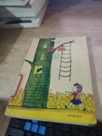 青少年常识文丛.趣味卷 谚语