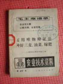农业技术资料(第27号)《运用唯物辩证法种好三麦、油菜、绿肥》(上海地区典型经验汇编)【稀缺本】
