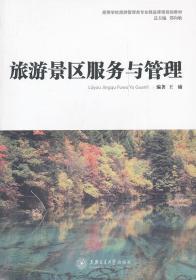 旅游景区服务与管理 9787313074256 王瑜著 上海交通大学出