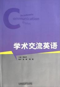 学术交流英语