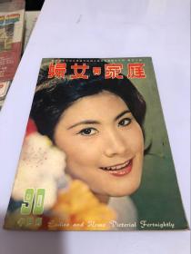 妇女与家庭 第90期 半月刊