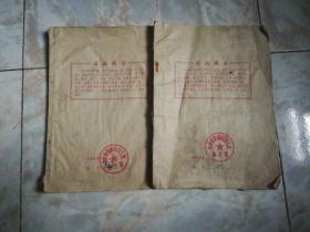 70年代山东省菏泽622工程办公室每月粮食计划增减人员变化表2本合售(带最高指示)