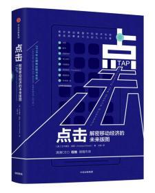 点击:解密移动经济的未来版图 揭开移动数据中心的经济动因 正版书