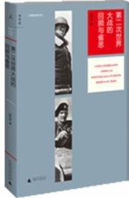 正版 第二次世界大战的回顾与省思 广西师范大学出版社 9787563341917