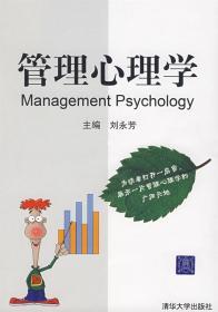 管理心理学 9787302166221 刘永芳  清华大学出版社