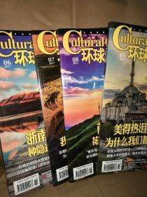 环球人文地理2017年1、6、7、8期合售