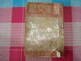 整风文献 増订版 1947年版 没有版权页,竖版,仅少量书页有字迹