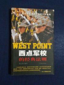 《西点军校的经典法则》