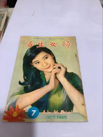 妇女生活 1965 7