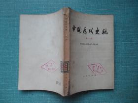 中国近代史稿 第一册