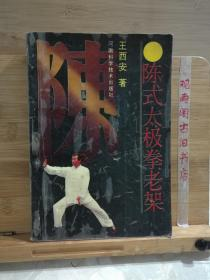 陈式太极拳老架(正版原版仅印5500册)
