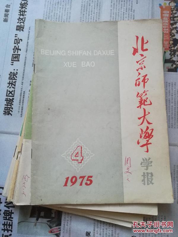 北京师范大学学报.社会科学版(1975/4)