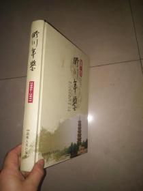 临川年鉴2006-2011 【创刊号】