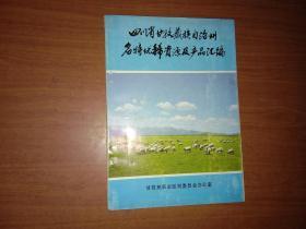 四川省甘孜藏族自治州名特优稀资源及产品汇编
