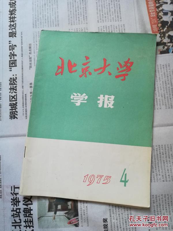 北京大学学报.哲学社会科学版(1975/4)