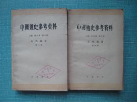 中国通史参考资料 古代部分第三、四册