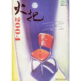 火把2004(逃离)/青春图文馆