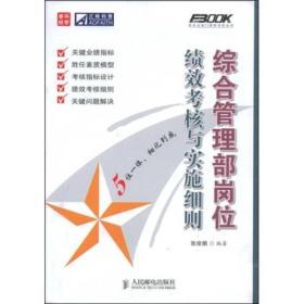 综合管理部岗位绩效考核与实施细则