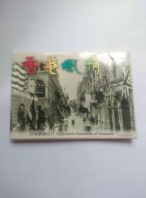 香港风情 珍藏版明信片