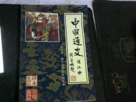 中国通史连环画第7册 【就一本·7】