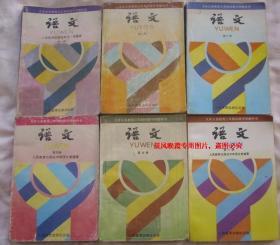 (90年代老课本)初中语文课本全套:九年义务教育三年制初级中学教科书语文(1—6全套)