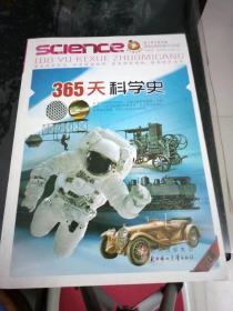365天科学史