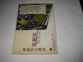 谷锦屏听读识字研究T541--大32开9品,98年印