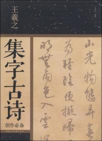 王羲之集字古诗创作必备
