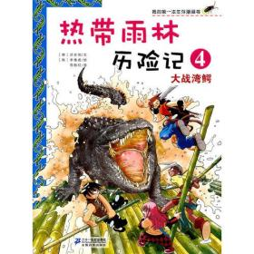 热带雨林历险记 4.大战湾鳄