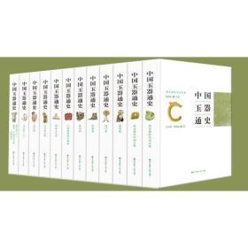 中国玉器通史(全12册)