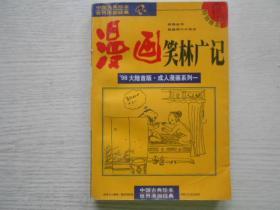 漫画笑林广记:新镌全书  乾隆四十六年本