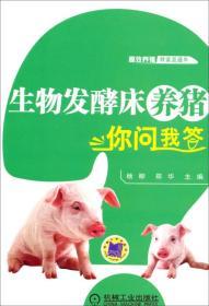 生物发酵床养猪你问我答