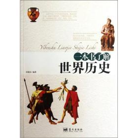 一本书了解世界历史